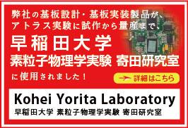 早稲田大学 素粒子物理学実験 寄田研究室
